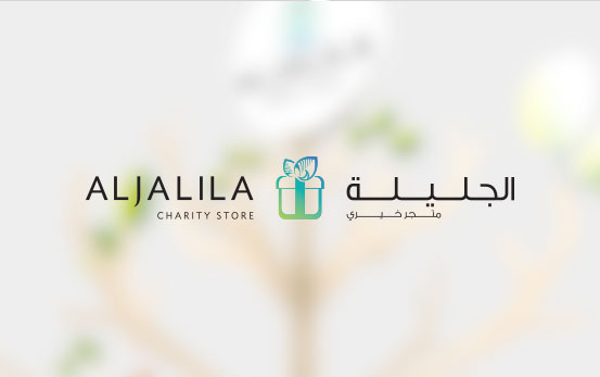 aljalila-charity-store-cover02